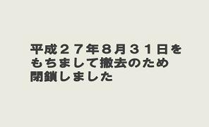 黒土田応急仮設住宅
