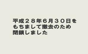 沢川応急仮設住宅