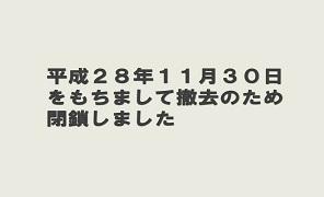 永沢応急仮設住宅