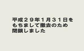 鳥沢応急仮設住宅