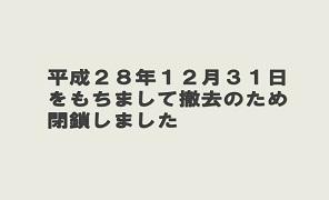 仲崎浜応急仮設住宅