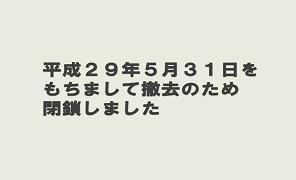 富沢応急仮設住宅
