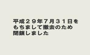 下富岡応急仮設住宅