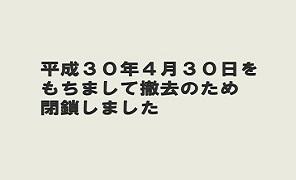 大豆沢応急仮設住宅